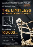 THE LIMITLESS INTERIOR DESIGN CONTEST