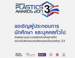 The3rd Thailand Plastics Awards 2017 by Siam Discovery